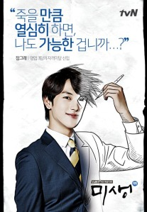 Misaeng-Poster1